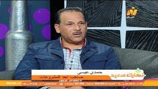 جهاز تنمية المشروعات الصغيرة والمتوسطة ولقاء مع ا/حمدي عيسى صاحب أحد المشروعات