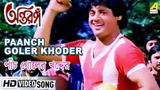 Paanch Goler Khoder | Antaranga | Bengali Movie Song | Kishore Kumar | Tapas Paul