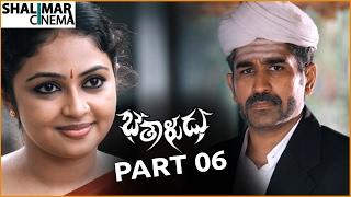 Bethaludu Telugu Movie Part 06/11 || Vijay Antony, Arunthathi Nair || Shalimarcinema