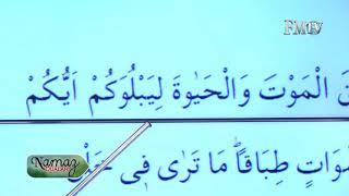Namaz Duaları 29. Bölüm   Mülk Suresi