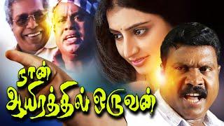 Njan Ayirathil Oruvan   Tamil New Movies 2015 Full Movie   Kalabhavan Mani Tamil Movies