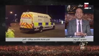 """كل يوم - تعليق عمرو اديب على تفجيرات """"مانشستر"""""""