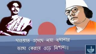 bajiche damama badhre amama shir -bangla islamic song -Kazi Nazrul Islam