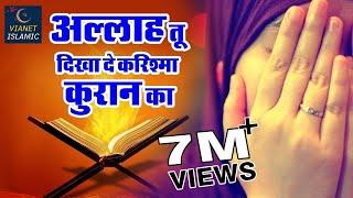Allah Tu Dikha De Karishma Quran Ka | Karishma E Garib Nawaz | Islamic Best Qawwali | Vianet Islamic