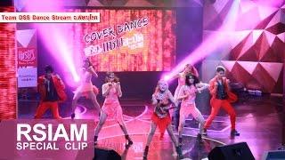 DSS Dance Stream | cover dance สะบัด (Flick) : กระแต อาร์ สยาม Kratae Rsiam