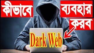 How to Access The Dark Web    Bangla Tech Tutorial