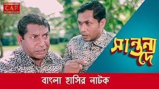 Saantonna Dae | Bangla Natok | Moshorraf Karim |  EID Drama 2018
