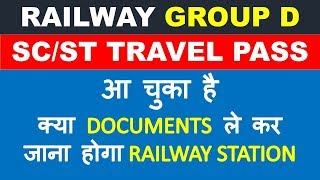 DOWNLOAD FREE TRAVEL PASS FOR RAILWAY EXAM | RAILWAY GROUP D FREE TRAVEL PASS DOWNLOAD | DOCUMENTS