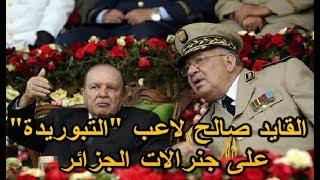 """القايد صالح لاعب """"التبوريدة"""" على جنر الات الجزائر"""