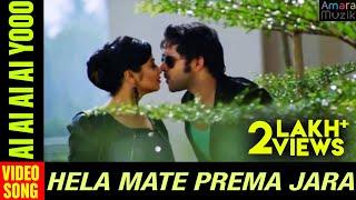 Hela Mate Prema Jara Odia Movie    Ai Ai Ai Yooo (Title Song) Video   Sabyasachi Mishra   Archita