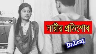 Bengali Short Film THE AFFAIR | নারীর প্রতিশোধ | Dr Lony Short Films