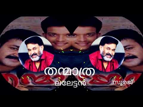 Xxx Mp4 Mohanlal Hearttouching Ethazhol Thanmathra Sadness Love Feel Family Malayalam Song Lalettan 3gp Sex