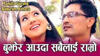 Ranjeeta Gurung & Baburam Bohora @ Jhankar Sangeet झन्कार संगीत सम्वाद by Subas Regmi Episode 37