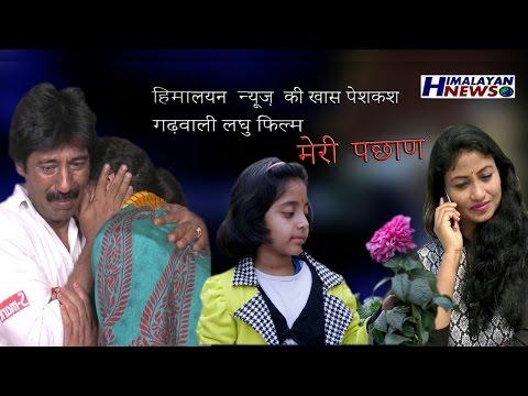 Xxx Mp4 HD Garhwali Movie Meri Pachhan मेरी पछाण ।। गढ़वाली लघु फिल्म 2016 3gp Sex