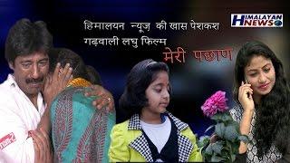 HD Garhwali Movie## Meri Pachhan ## मेरी पछाण ।। गढ़वाली लघु फिल्म 2016