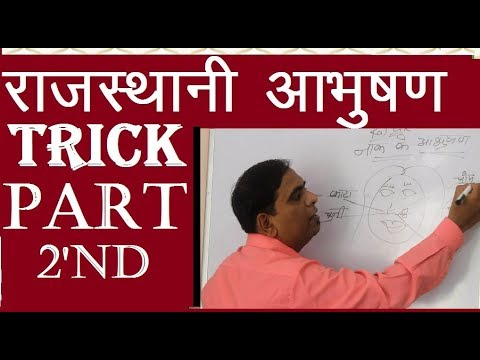 Xxx Mp4 राजस्थान GK आभूषण चित्र बना कर याद करें Rajsthan GK Of Aabhushan Short Trick In Hindi JEWELLERY Rpsc 3gp Sex