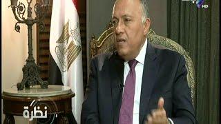 نظرة - سامح شكرى :عن سد النهضة..نعمل فى إطار القانون الدولى وأثيوبيا تراعى الحقوق المائية المصرية