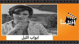 الفيلم العربي - ابواب الليل  - بطولة ليلى طاهر ويوسف شعبان وسعيد صالح