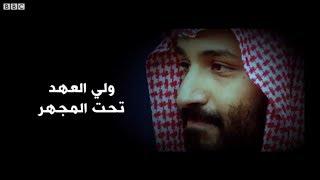 """""""ولي العهد تحت المجهر"""" شهادات عن انتهاكات بالسعودية في تحقيق لبي بي سي"""