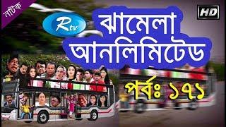 Jhamela Unlimited ( Ep - 171 ) | ঝামেলা আনলিমিটেড । Rtv Drama Serial | Rtv