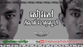 Seav Phov Komnot Het Sne   Kmeng Khmer Full Song,សៀវភៅកំណត់ហេតុស្នេហ៍