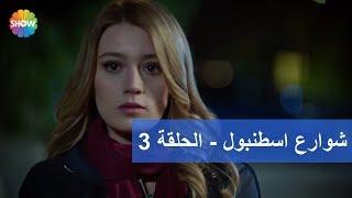 شوارع اسطنبول - الحلقة 3