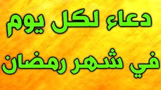 دعاء لكل يوم في شهر رمضان الكريم