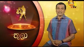 Hiru TV Tharu Walalla   2019-02-22