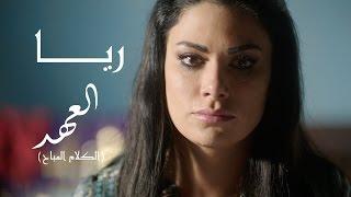 El Ahd - Teaser - العهد - ريا