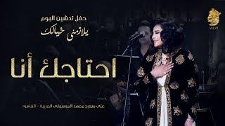 فنانه العرب أحلام - احتاجك أنا (حفل تدشين البوم يلازمني خيالك)