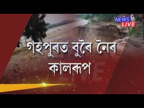 Xxx Mp4 People Spending Days In Fear Due To Flood And Erosion In Gohpur 3gp Sex