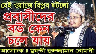 Bangla Waz Mufti Nuruzzaman Numani প্রবাসীদের বউ কেন চলে যায়