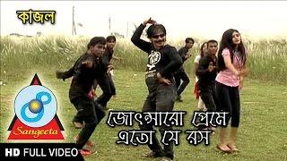 Kajol - Jochnaro Preme Eto Je Rosh | Album Lal Jilapi | Bangla Parody Song | Sangeeta