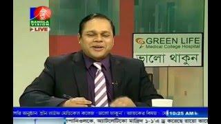 """মেদ ভুড়ি রোগ-ব্যাধি প্রতিরোধ-ও-চিকিৎসা"""""""