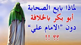 هل تعلم لماذا بايع الصحابة أبو بكر الصديق للخلافة دون علي بن ابى طالب...؟ ولماذا اجتمعوا عليه