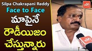 Silpa Chakrapani Reddy Face to Face | Responded on Bhuma Akhila Priya Comments | YOYO TV Channel