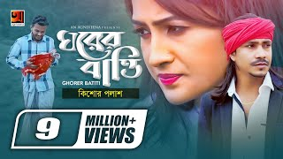 Ghorer Batti   by Kishore Palash   New Bangla Song 2019   Official Music Video   ☢ EXCLUSIVE ☢