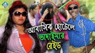 Vadaimar Abasik Hotel Raid (আবাসিক হোটেলে রেইট) | Bangla Comedy Video 2017
