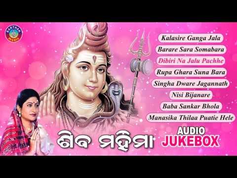 Xxx Mp4 SHIBA MAHIMA Odia Shiba Bhajans Full Audio Songs Juke Box Namita Agarwal 3gp Sex