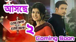 স্টার জলসায় আসছে বোঝেনা সে বোঝেনা ২ | Bojhena Se Bojhena Part 2 Coming Soon on Star Jalsha