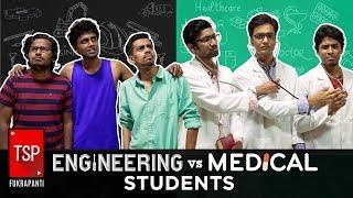 Engineering Vs Medical Students | TSP Fukrapanti