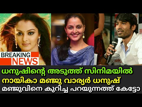 Xxx Mp4 ധനുഷിന്റെ അടുത്ത തമിഴ് ചിത്രത്തിൽ നായികാ മഞ്ജു വാര്യർ Manju In Lead Role In Dhanush Next Movie 3gp Sex