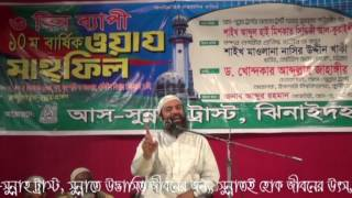 Bangla waz  আল্লাহর ওলী হতে হলে কি করতে হবে?  Dr Abdullah jahangir