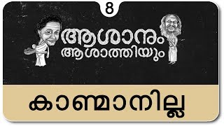 Ashanum Ashathiyum 03 :: Kanmanilla