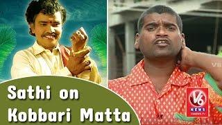Kobbari Matta Spoof By Bithiri Sathi || Teenmaar News || V6 News
