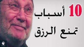 10 اسباب تمنع الرزق وتقربك من الفقر ..احذرها ..!! | محمد راتب النابلسي