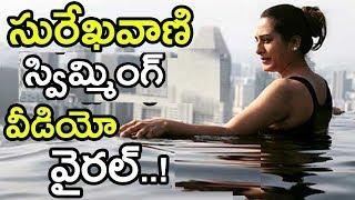 Actress Surekha Vani Swimming Viral Video   Surekha Swimming Pool Video   Media Masters