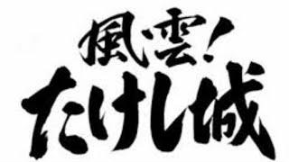 Takeshi's Castle - Main Theme / 風雲!たけし城 - メインテーマ