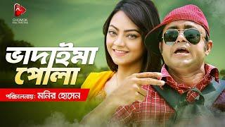 Pohela boishakh new bangla natok.babar hotel.2019 A Kho Mo hasan Ishana  Shirajul Islam Saymon habib