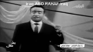 صباح فخري(يامال الشام)تسجيل نادر وقديم من ابو رهف العراقيSABAH FAKRY TAMAL ALSHAM